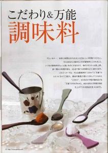 ポコチェ2013年11月号調味料特集