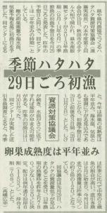 季節ハタハタ漁.平成25年11月20日(水)