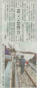 11.29船川港魁様掲載記事