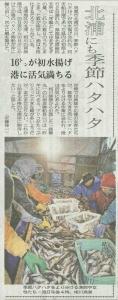 12.1北浦港魁様掲載記事