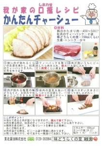レシピ集①