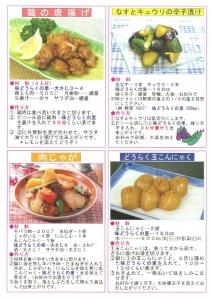 レシピ集②