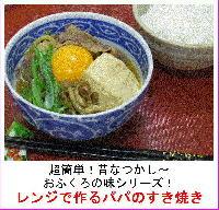 05すき焼き