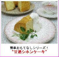 11シホンケーキ