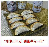 13納豆ギョーザ