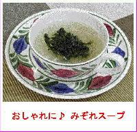 14みぞれスープ