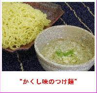 16つけ麺