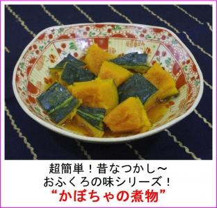01かぼちゃの煮物