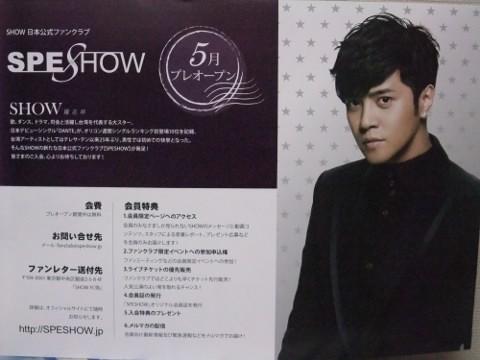 20120414Show02.jpg
