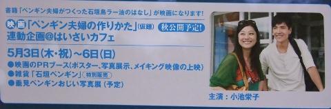 20120414hajime.jpg