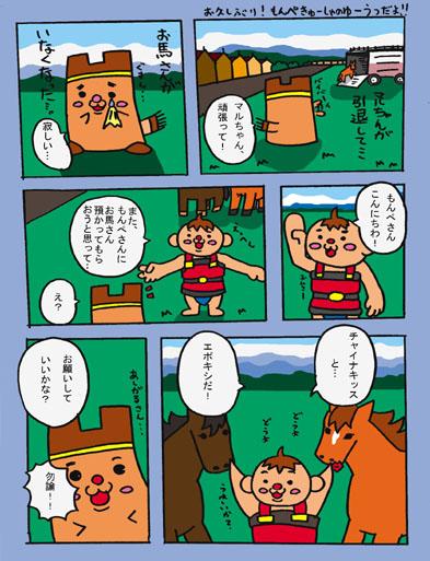 もんぺ厩舎の憂鬱7
