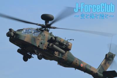 091108 明野航空祭 AH-64D アパッチ・ロングボウ