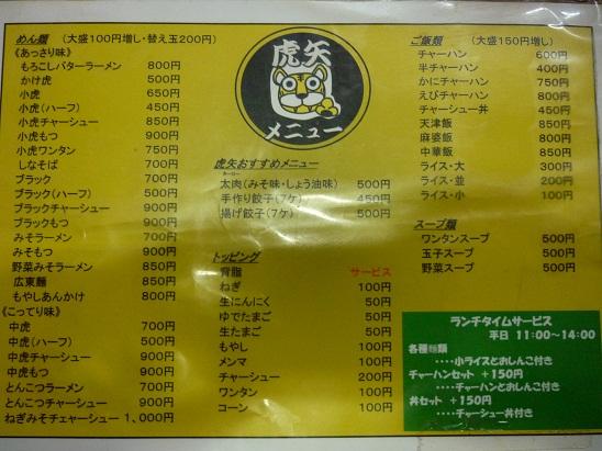 P1000762 - コピー