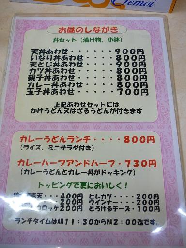 P1020023 - コピー