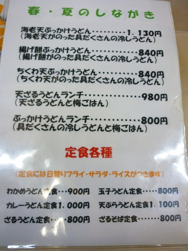 P1020025 - コピー