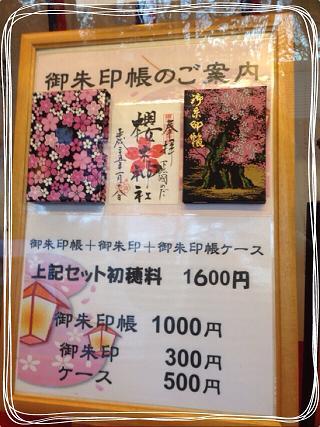 櫻木神社御朱印帳