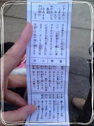 櫻木神社初みくじ