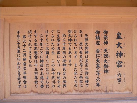 皇大神宮_御由緒.jpg