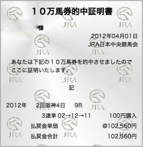 jin20120401_20120403034708.jpg