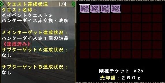 mhf_20110914_151341_090.jpg