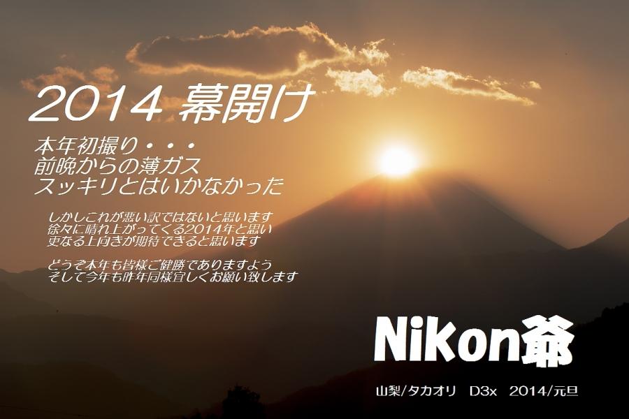 2014 01 01 高下ダイヤ D3x (69)R@SS WEB年賀