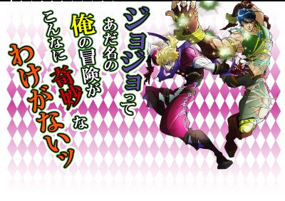 【ジョジョ】ラノベ版ジョジョの奇妙な冒険キタ━━━(゚∀゚)━━━!!!!