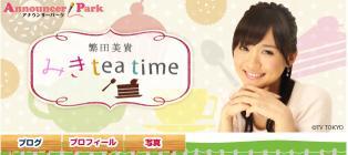 繁田美貴「みき tea time」