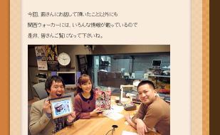 abc1008.com「とびだせ!夕刊探検隊」