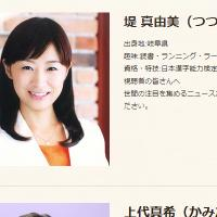 堤真由美さん
