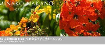 minakos official blog 中野美奈子シンガポールブログ