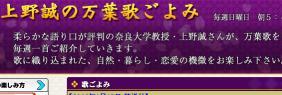 「上野誠の万葉歌ごよみ」