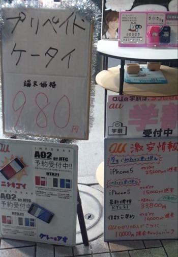 akihabara_bick