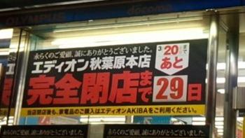 akihabara_edion