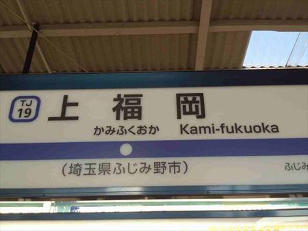 kamifukuoka