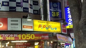 pipopa_ikebukuro