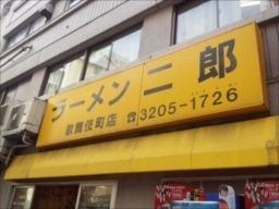 ra-menzirou_kabukichou