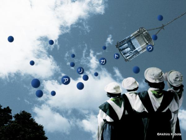 1-coll-flying_blue2-t.jpg