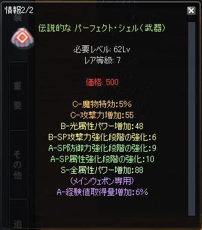 20130118-0-桐一葉