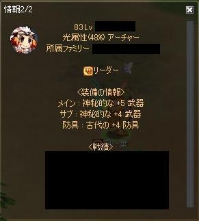 20130114-7-桐一葉