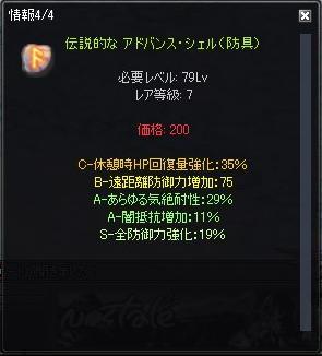 20130125-1-トロデ