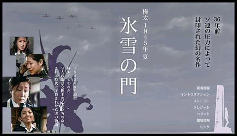 映画「氷雪の門」