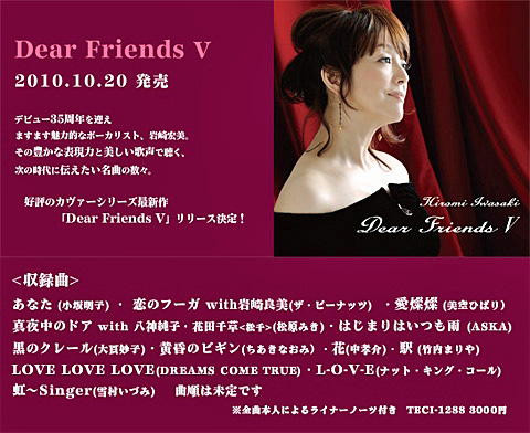 岩崎宏美「Dear Friends V」