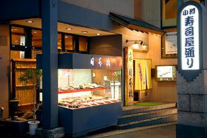 小樽の鮨屋