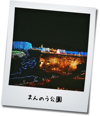 まんのう公園 no.1
