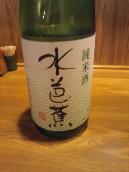 水芭蕉純米 表