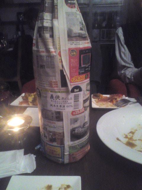 義侠 新聞紙