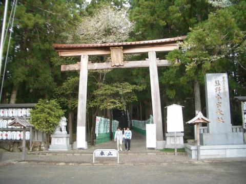 熊野本宮大社 縮小