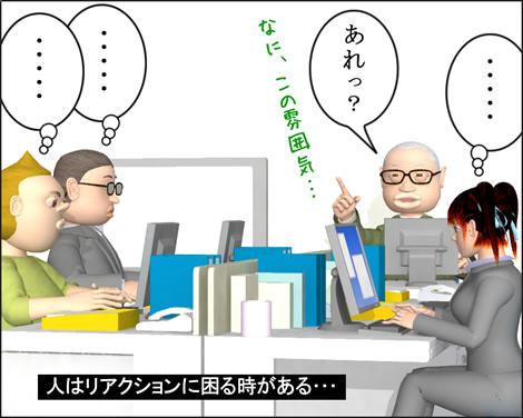 3Dキャラ4コマ漫画1009194