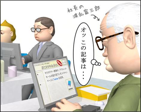3Dキャラ4コマ漫画1010051