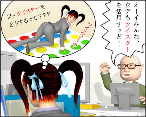 3Dキャラ4コマ漫画1010054